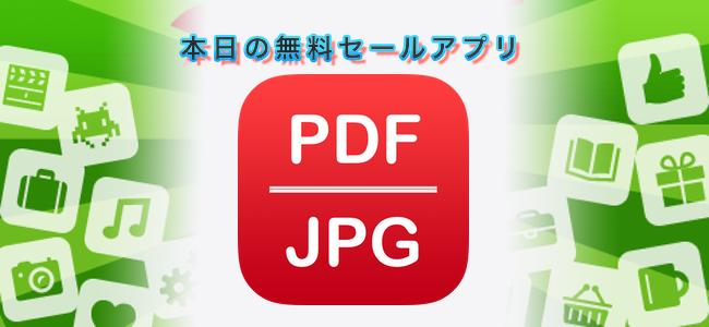 370円 → 無料!PDFをページ単位でJPG画像化できるアプリ「PDF Converter to JPEG」ほか