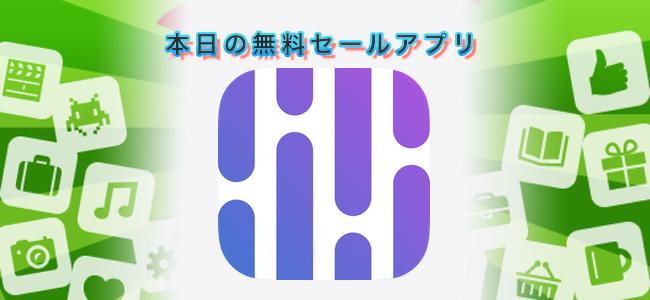 120円 → 無料!タイムライン状に一覧が並ぶシンプルな日記アプリ「Timeline Journal」ほか