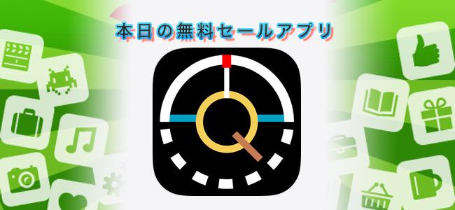 370円 → 無料!現在の速度、高度、地理座標、方向、および気象インジケーターをすばやく取得できるアプリ「Quickgets Geo: geodata widgets」ほか
