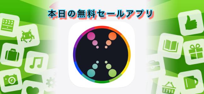 250円 → 無料!画像からの色情報の取得もできるカラーホイールアプリ「色環」ほか