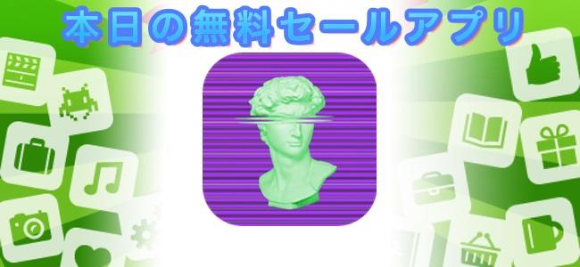 240円→無料!クールでサイケなヴェイパーウェイヴ風画像加工アプリ「Vaporwave Glitch」ほか