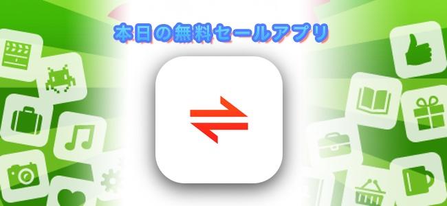 240円→無料!異なる大きさでの単位間の計算ができて、結果の単位変換までできる「UnitVert」ほか