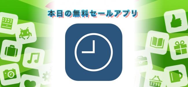 240円→無料!仕事や行動など何にどれだけ時間を使ったかを記録して管理できる「Time Manager」ほか