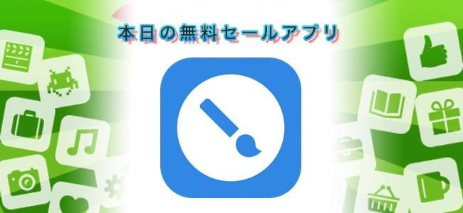 840円→無料!文章を書きながら単語の意味を調べたり、自由に文字の色を変更したりできるメモアプリ「Eddie」ほか