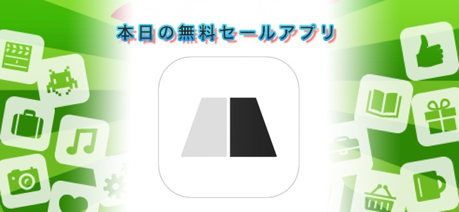 120円→無料!同時に2画面使えるブラウザアプリ「Split」ほか
