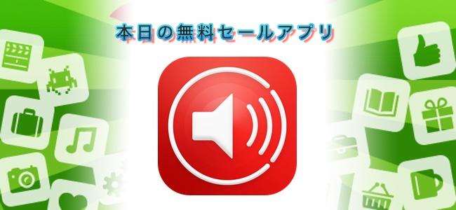 360円→無料!各種クラウドストレージのデータを再生でき、ローカル保存も可能な音楽プレイヤーアプリ「Evermusic」ほか