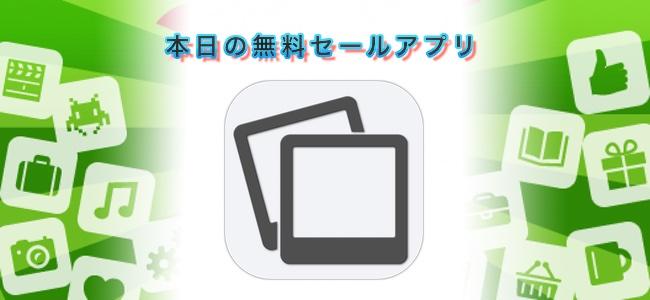 240円→無料!1枚の写真を分割して複数写真を合わせたコラージュ画像が作れるアプリ「LittlePix」ほか