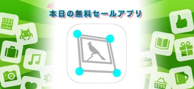 480円→無料!プリントアウトされた写真を綺麗に台形補正もして取り込めるアプリ「PhotoScan PDF Pro Scanner」ほか