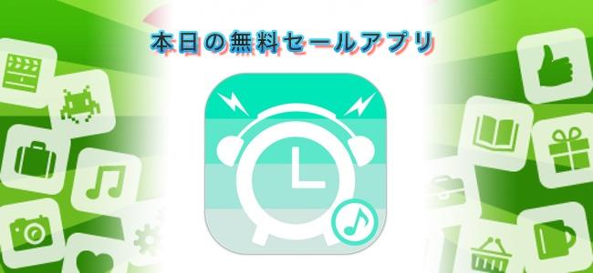120円→無料!目覚ましやアラームでかけたい音楽のサビや好きな部分など開始位置を指定してかけられる「PerfecT Alarm」ほか