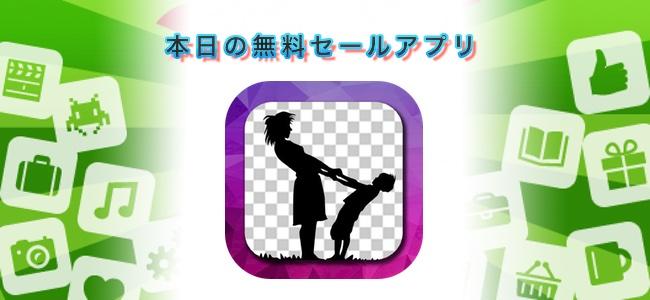 360円→無料!画像を合成させるための必需アプリ。ほしい部分を以外を透過させて切り抜き出来る「切り抜きプロ」ほか