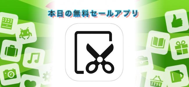 360円→無料!見ているWebページを上から下まで全部画像に保存できるブラウザ「画面メモ!」ほか