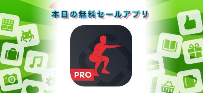 250円→無料!iPhoneの加速度センサーを使ってスクワットの回数をカウントしてくれるトレーニング支援アプリ「Runtastic スクワット回数カウントPRO」ほか