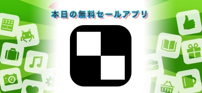 120円→無料!写真のモザイクがけやぼかし加工に特化した画像編集アプリ「Mosaic Pro」ほか