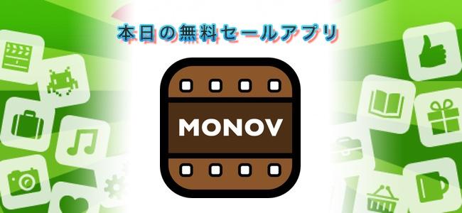 1200円→無料!フィルムカメラの様なフィルタをかけて動画を撮影できるビデオカメラアプリ「MONOV」ほか