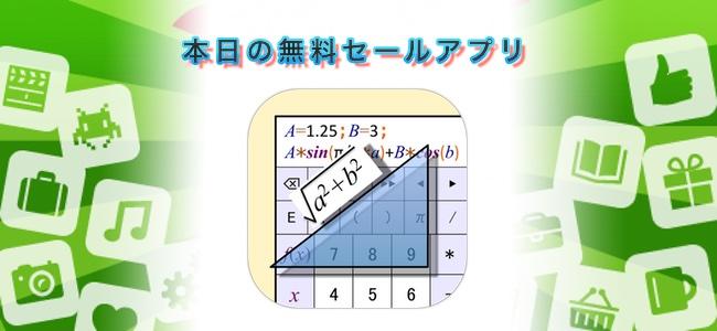 240円→無料!よく使う式を自由に設定して計算できる計算機アプリ「公式計算機」ほか