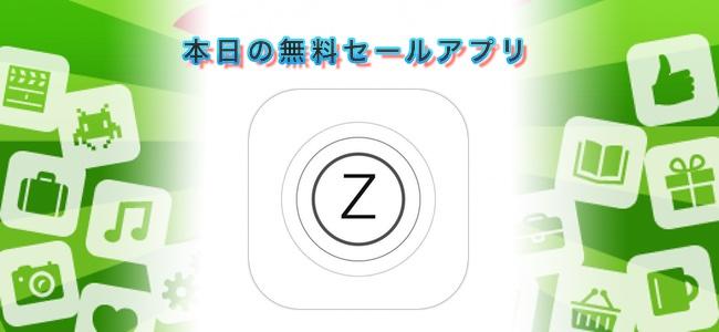 360円→無料!振動による触感フィードバックでクリック感を再現したキーボードアプリ「Haptic Keyboard」ほか