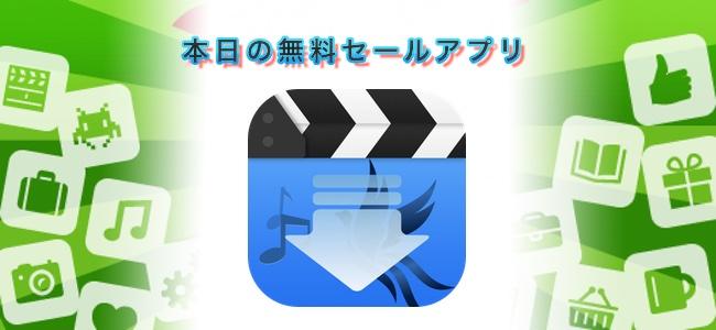 360円→無料!YouTubeをオフラインやバックグラウンドで再生できる動画プレイヤーアプリ「iLax」ほか