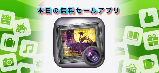 370円 → 無料!写真に古ぼけた効果をつけられるフィルターアプリ「Grungetastic」ほか