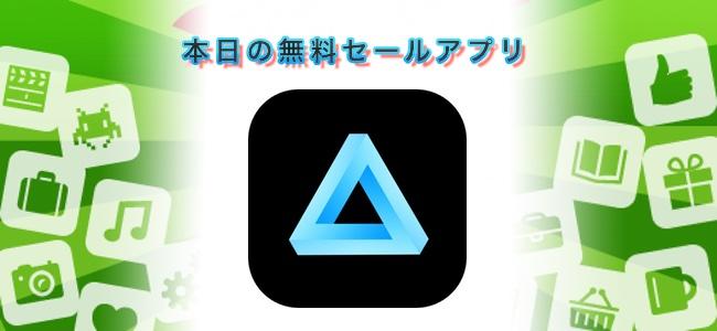 ¥240→無料!フィルタ加工にコントラストや明度の調整、フレーム、文字入れなど一通り揃った画像編集アプリ「AURA」ほか