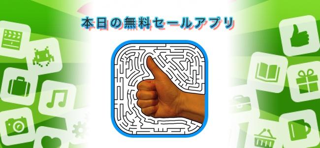 ¥240→無料!カメラで撮ったものが何でも迷路に!自動迷路生成アプリ「MazeImager」ほか