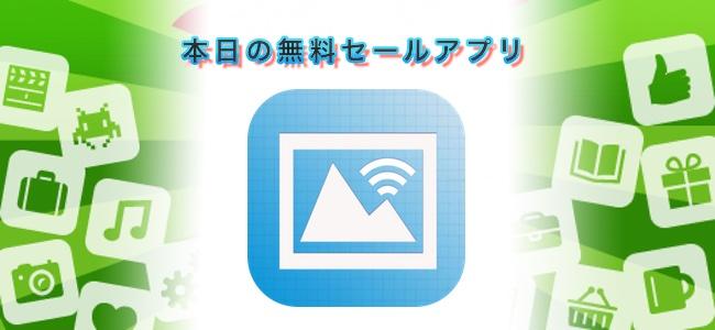 ¥360→無料!Wi-Fiを通じてPC内の写真をiPhone/iPadから見られる「Air-Photos」ほか