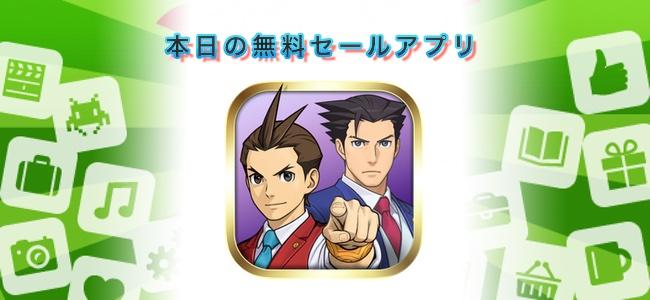 ¥120→無料!「逆転検事」リリースを記念して、ナンバリング最新作「逆転裁判6」を含め裁判を描いた推理アドベンチャーの名作「逆転裁判」シリーズのアプリ本体が無料