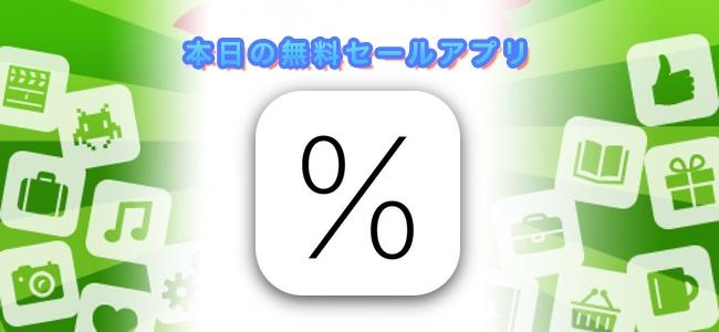 120円→無料!数字の何%がいくつなのか、逆にいくつが何%なのかなど割合を計算できる計算機「割合電卓」ほか