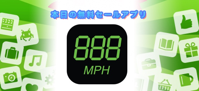 240円→無料!GPS情報から速度を測るスピードメーターアプリ「Speed PRO+」ほか