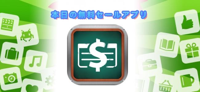 120円→無料!複数の口座やカード情報などを元に収支が確認できる家計簿アプリ「チェックボックス Checkbook HD」ほか