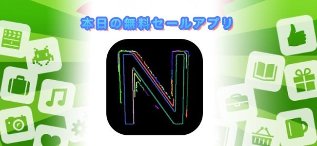 120円→無料!カメラに映る全てがネオンの様に変わるアプリ「Neonizer」ほか