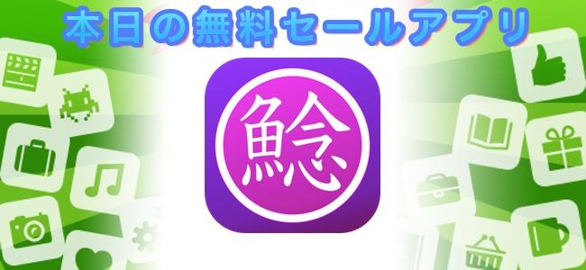 120円→無料!最新の地震の震源情報を地図上に表示するアプリ「Namadu 震源ビューア」ほか