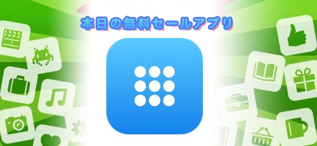 360円→無料!iPhone/iPad/Macの世界中のApp Storeのランキングが見られるアプリ「AppHop」ほか