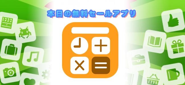 240円→無料!いつの何日後は何月何日?など日時の四則演算ができる「Time Calc」ほか
