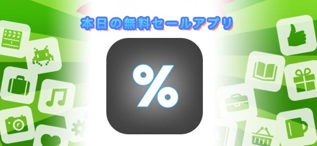 120円→無料!経過により数値が変化してく金利計算が簡単にできるアプリ「Compound Interest Calculator Plus」ほか