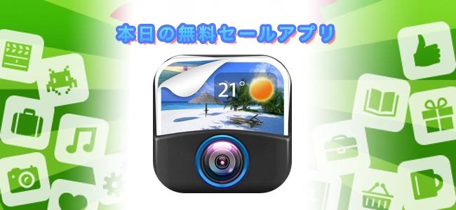 120円→無料!天気情報を合成した写真を撮れるカメラアプリ「Weathergram」ほか