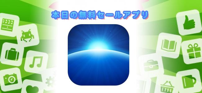 120円→無料!人口衛星からの地球の様子をインタラクティブに見られるアプリ「Earthlapse」ほか