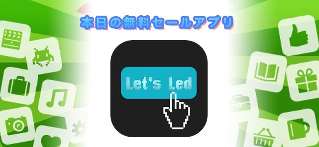 120円→無料!好きな文字や時間、アイコンを電光掲示板の用に表示できるアプリ「let's led」ほか