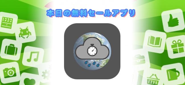 120円→無料!3Dの地球の上で世界中の天気の状態が見られる「Real-Time Wx」ほか