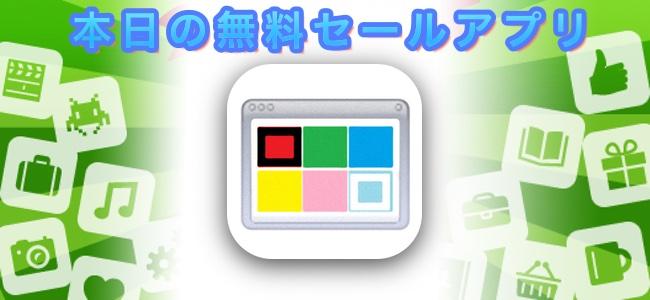 600円→無料!同時に2つの画面が開けるブラウザアプリ「デュアルブラウザ」ほか