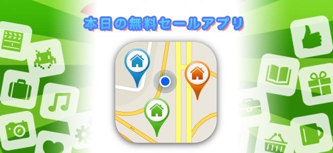 120円→無料!連絡先に登録してある住所をマップ上で確認できる「Map For Contacts」ほか