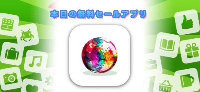 360円→無料!ブロックに当てると絵の具が弾ける美しいピンボール「INKS.」ほか