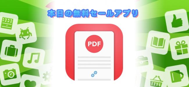 120円→無料!見ているWebページをまるごとPDF化できるアプリ「InstaWeb」ほか
