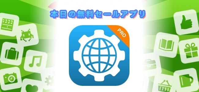 120円→無料!接続しているネットワーク情報やデータ使用量をウィジェットで確認できる「Network Utility Pro」ほか