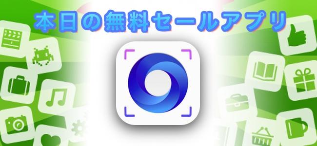 210円→無料!操作中の様子を動画に録画できるブラウザ「RecWeb」ほか