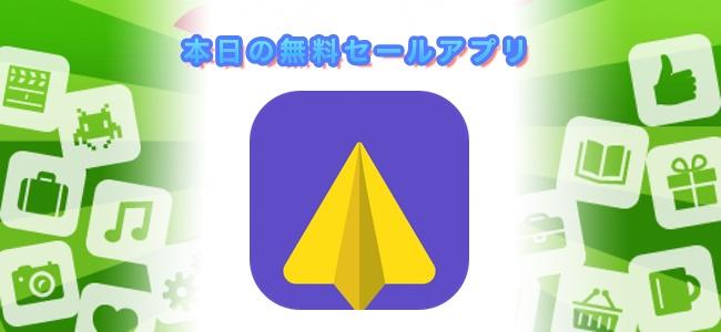 120円→無料!画像や動画、音声など多数のデータをWi-Fi接続で異なるOSでも転送できるアプリ「Weafo Pro」ほか