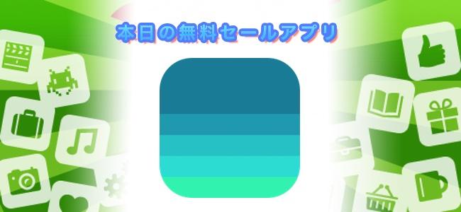 120円→無料!画面の色で暑さや寒さがわかる天気予報アプリ「Blue」ほか