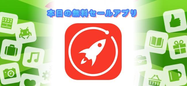 120円→無料!iPhoneの画面をアルファベットや記号の形になぞるとアプリや機能を起動できる「Gestures Launcher」ほか