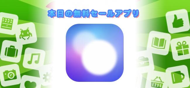 240円→無料!写真の背景を自然にぼかすことができる「深度ブラー」ほか