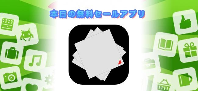 240円→無料!付箋の様に写真やテキストを保存できてリマインダーも設定できるメモアプリ「YepNoteS」ほか