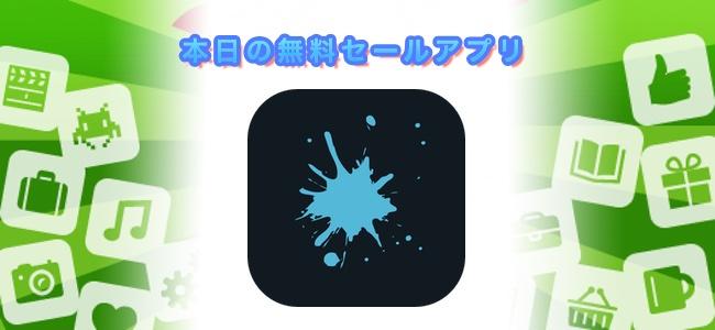 240円→無料!写真を絵画風に変換できる画像加工アプリ「Art Genius」ほか